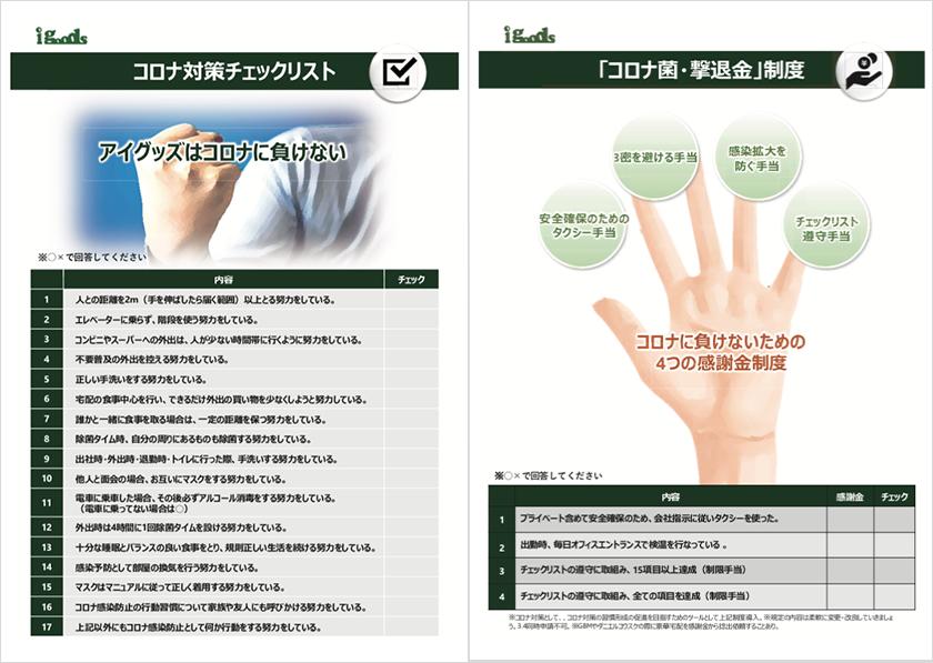 対策の社内啓蒙のための資料無料ダウンロード