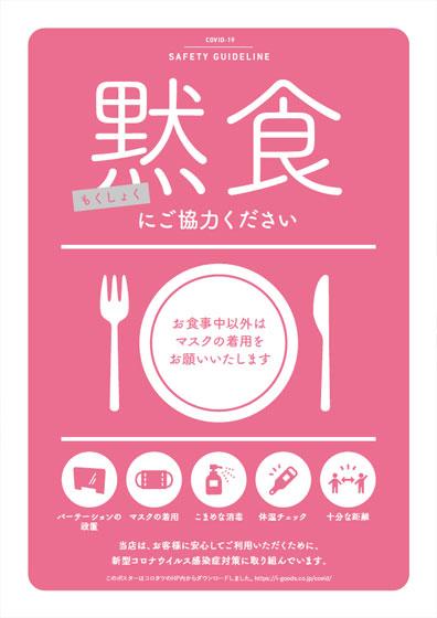 コロナ対策ポスター(飲食店)