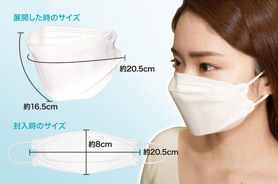 「3Dハイグレード不織布マスク IGHGS01」展開した時のサイズ