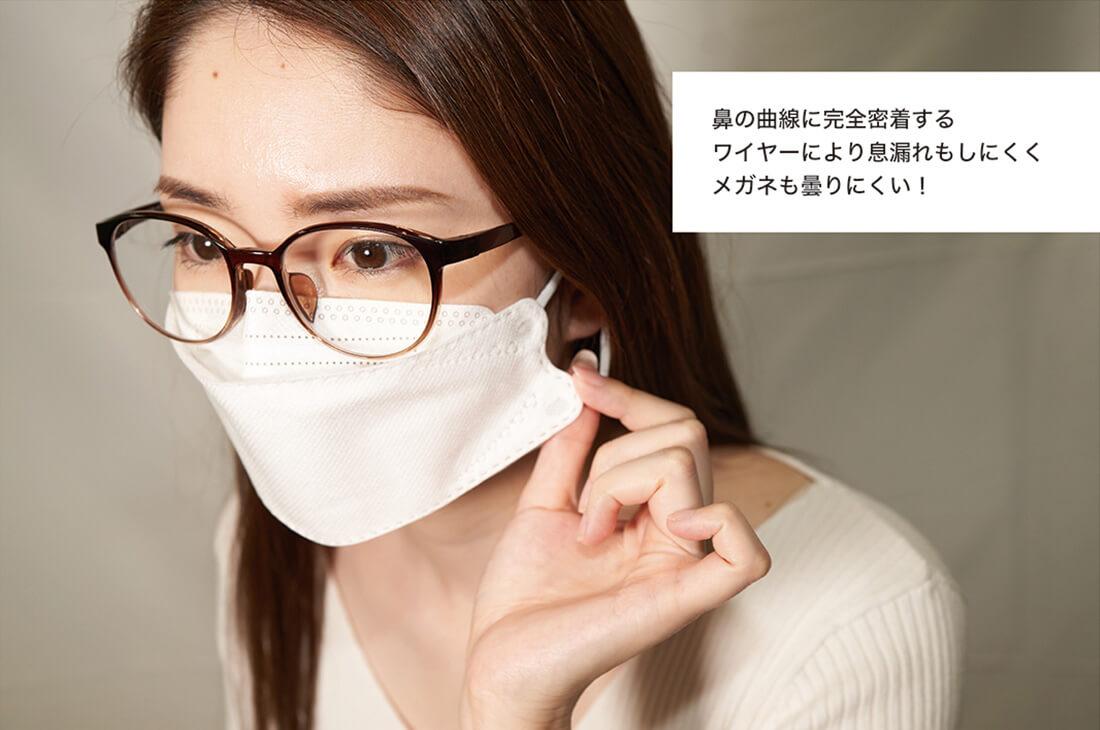 「3Dハイグレード不織布マスク IGHGS01」鼻の曲線に完全密着するワイヤーにより息漏れもしにくくメガネも曇りにくい!