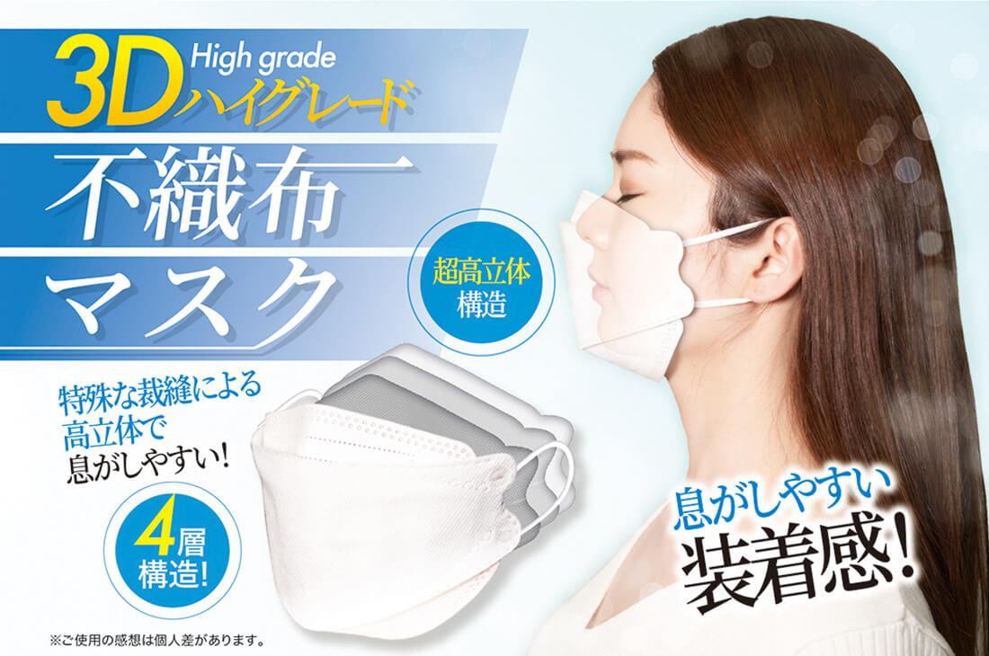 3Dハイグレード不織布マスク IGHGS01