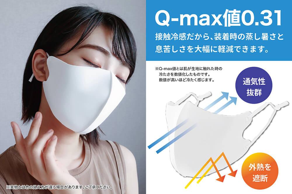 接触冷感だから、装着時の蒸し暑さと息苦しさを大幅に軽減できます