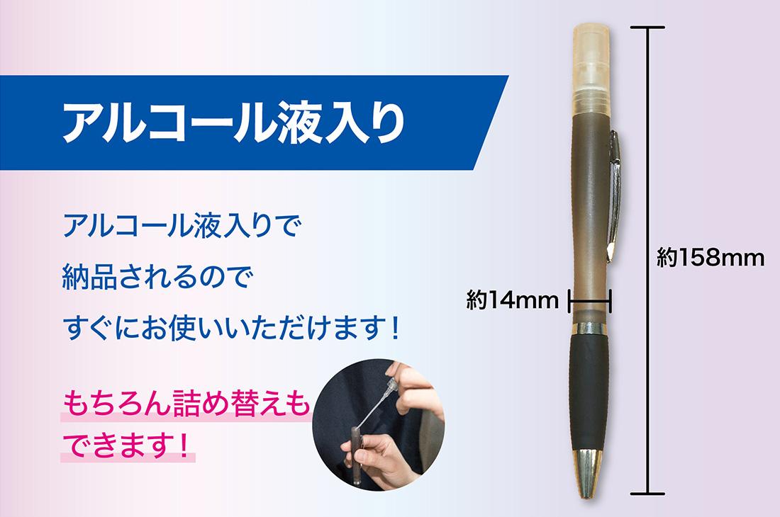 【ボールペン型アルコールスプレーIGBA01(徹底除菌アルコール 濃度75%入)】アルコール濃度75%の除菌液が充填されていますので、すぐにお使いいただけます。