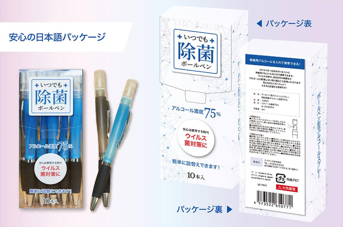 【ボールペン型アルコールスプレーIGBA01(徹底除菌アルコール 濃度75%入)】安心の日本語パッケージ