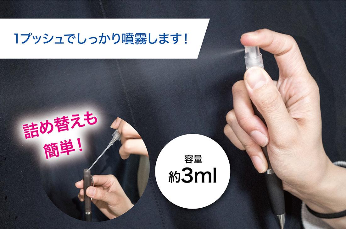 【ボールペン型アルコールスプレーIGBA01(徹底除菌アルコール 濃度75%入)】1プッシュでしっかり噴霧