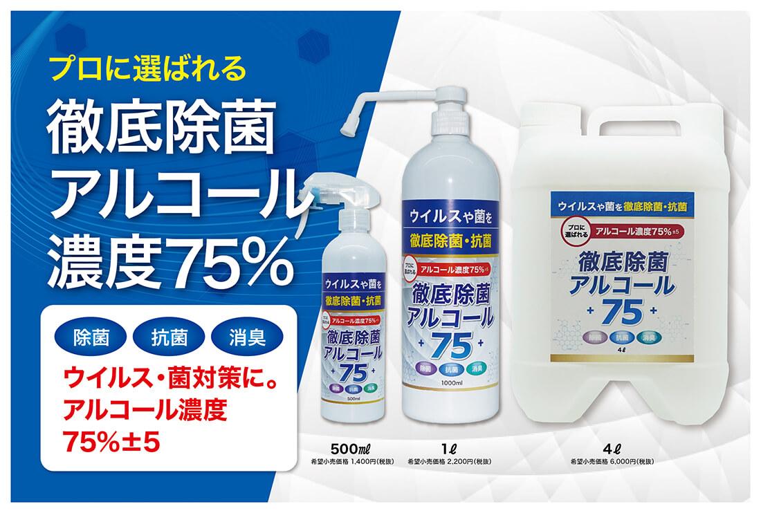 プロに選ばれる 徹底除菌アルコール75 除菌・抗菌・消臭 ウイルス・菌対策に。アルコール濃度75%+-5
