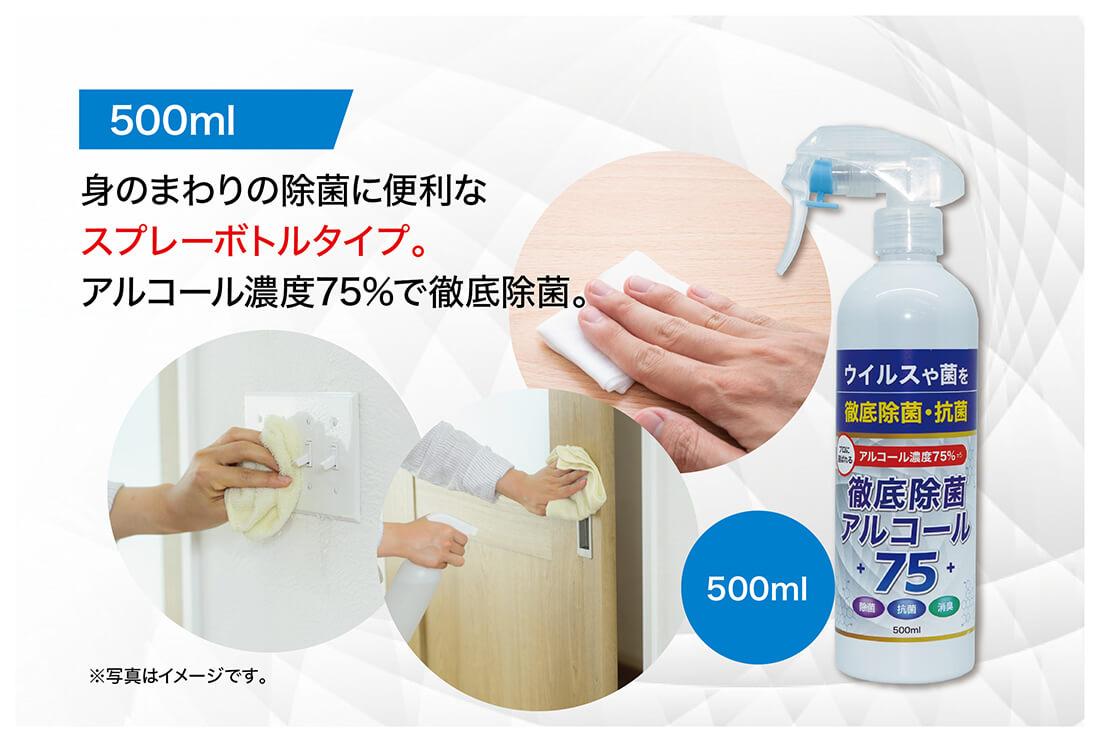 徹底除菌アルコール濃度75% 500mlタイプはスプレータイプで、シュッとひと吹きして、身の回りの除菌をするのにおすすめです。