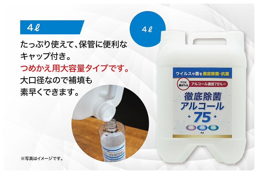 徹底除菌アルコール濃度75% 4Lの詰め替えタイプを手に入れ、保管しておくことで、なくなったらすぐに補填することができます!