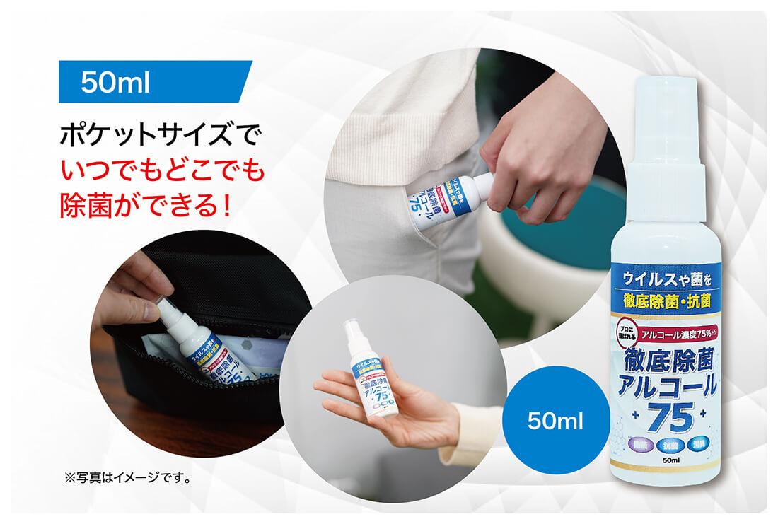 徹底除菌アルコール濃度75% 50ml:ポケットサイズでいつでもどこでも除菌ができる!
