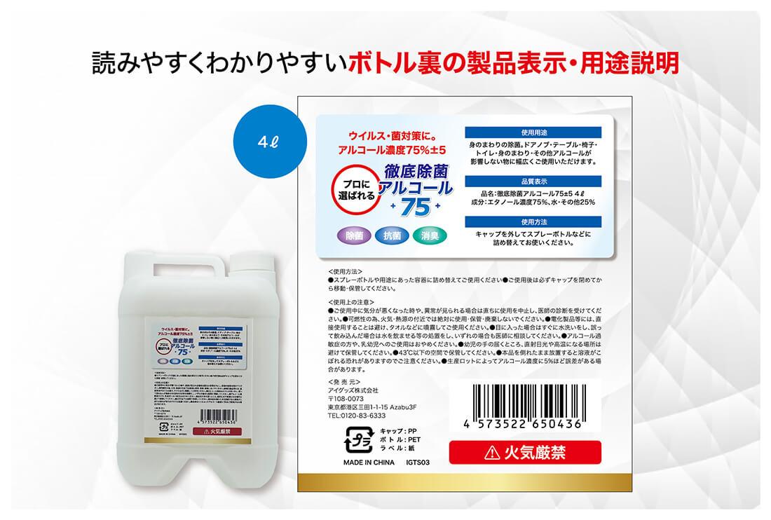 読みやすくわかりやすいボトル裏の製品表示・用途説明