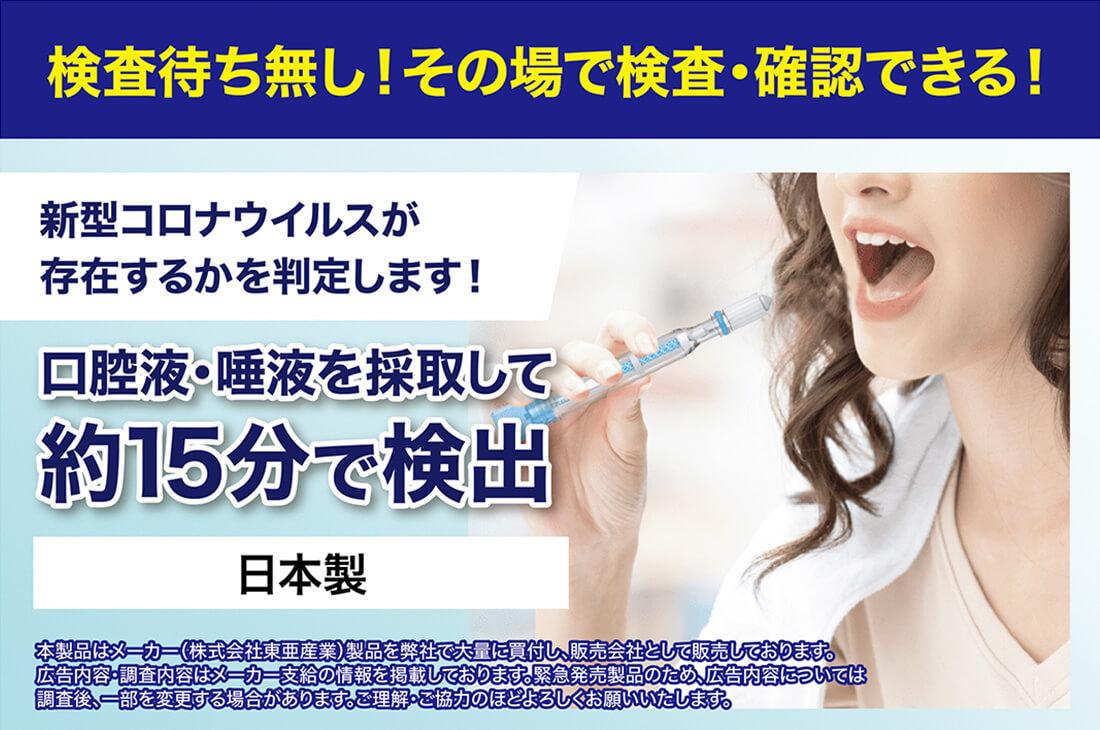 【新型コロナウイルス抗原検査ペン型デバイス】検査待ち無し!その場で検査・確認できる!