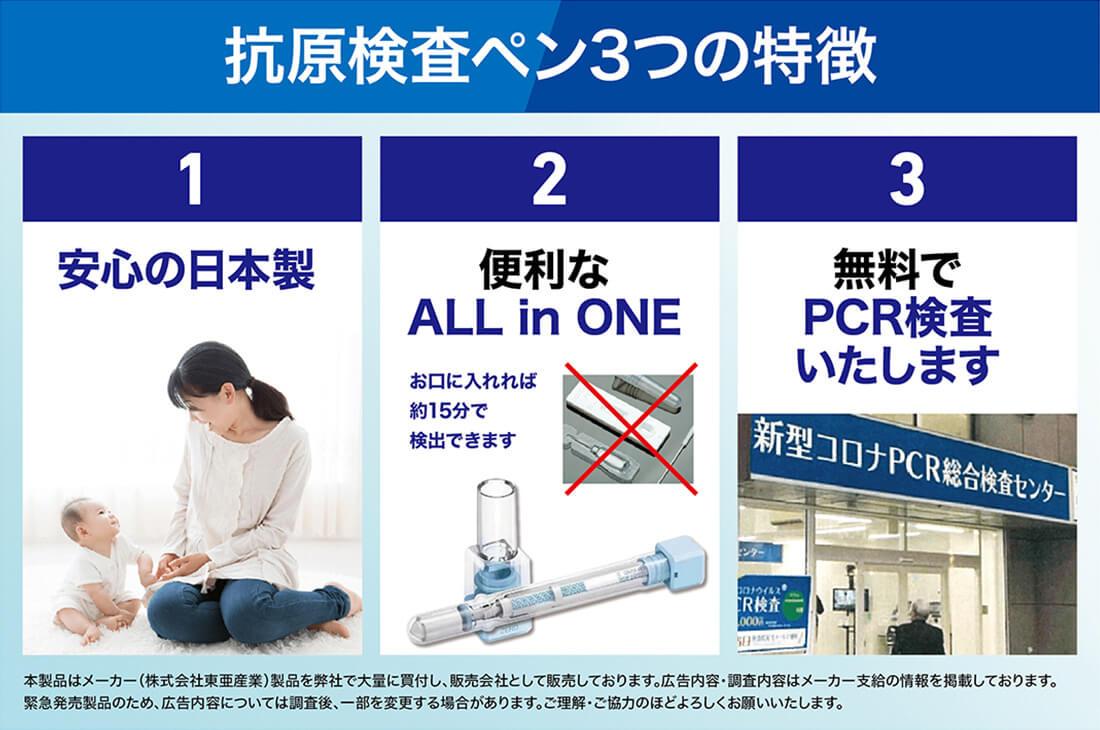 【新型コロナウイルス抗原検査ペン型デバイス】抗原検査ペン3つの特長