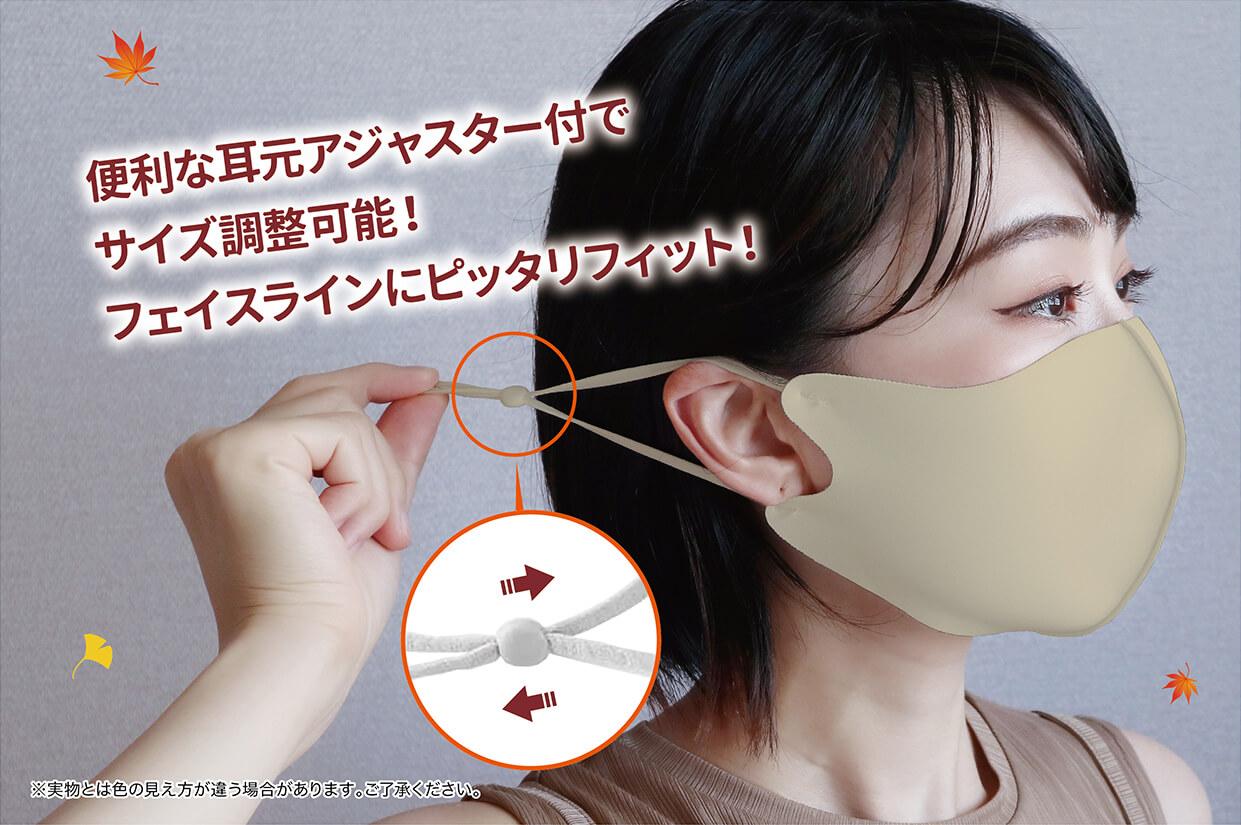 便利な耳元アジャスターでサイズ調節が可能!フェイスラインにぴったりフィット!