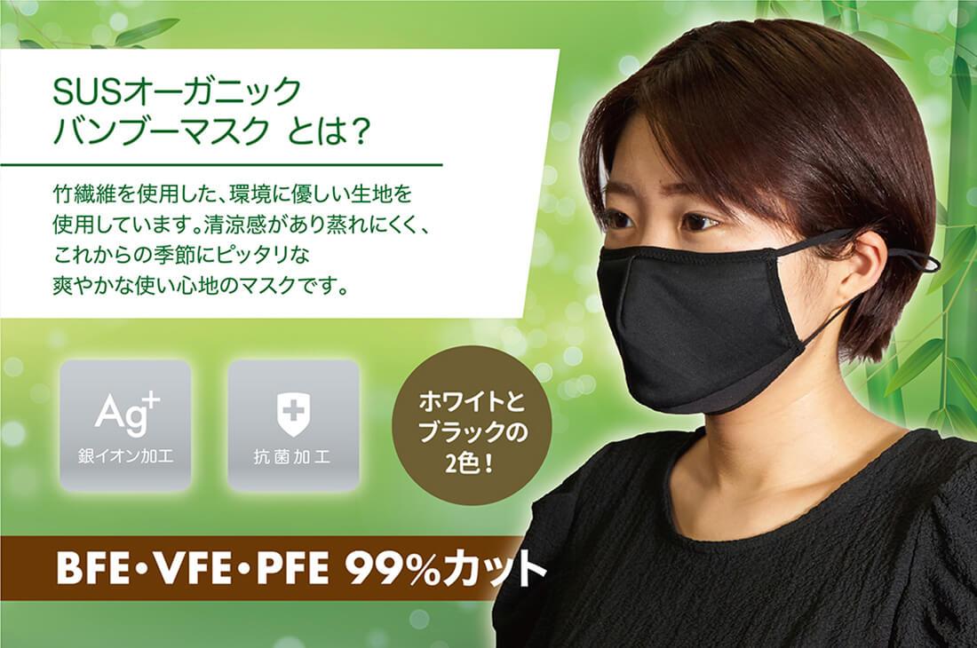 「sus organic バンブーマスク IGBM01」SUSオーガニック バンブーマスクとは?
