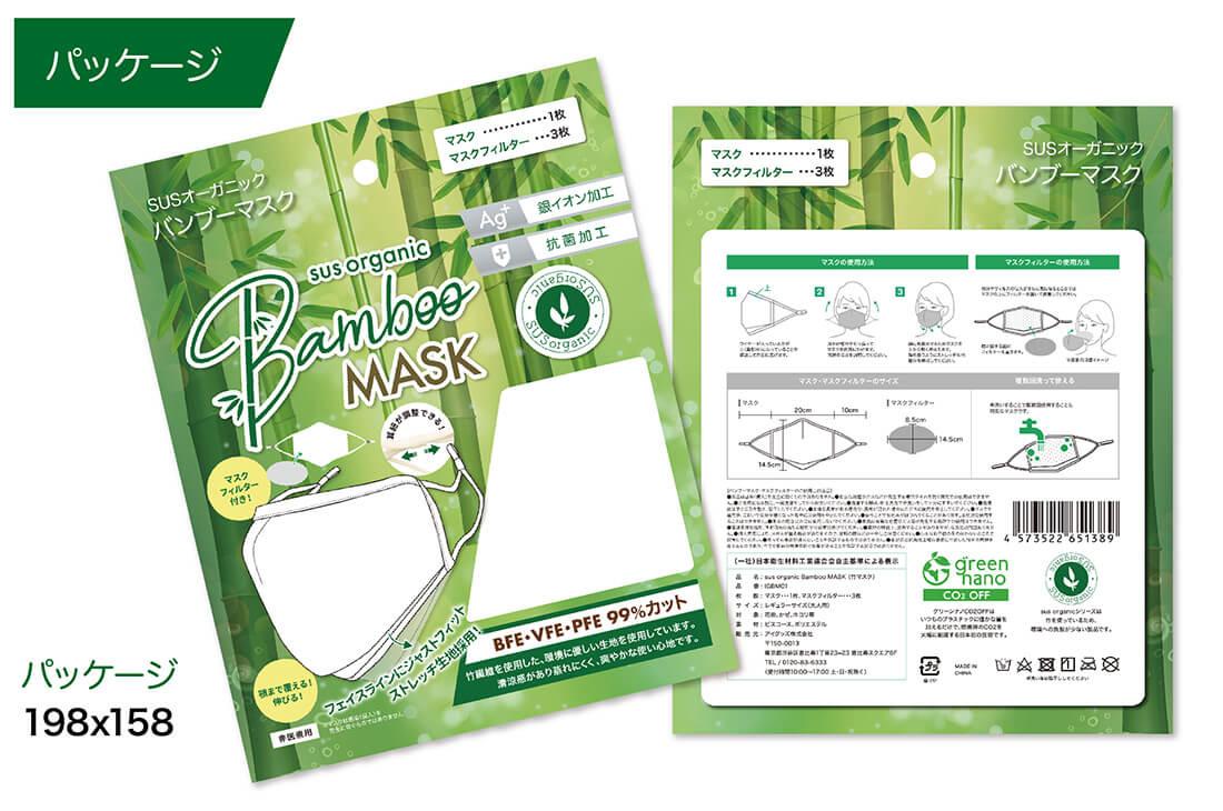 「sus organic バンブーマスク IGBM01」パッケージ