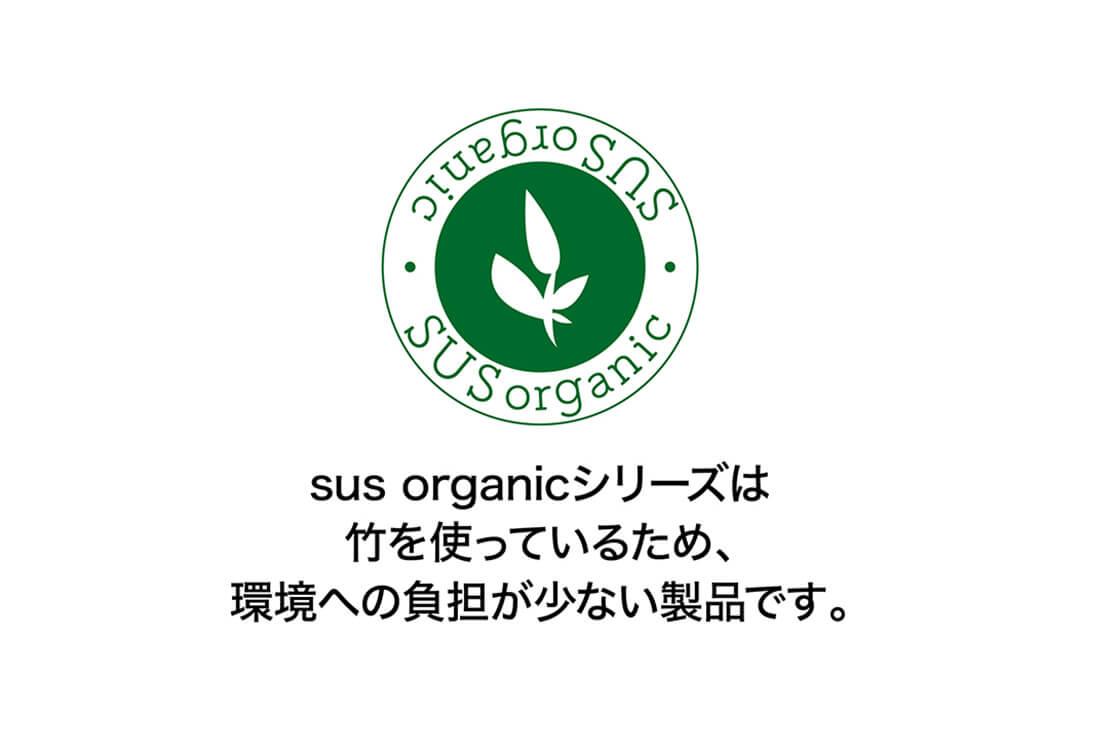 「sus organic バンブーマスク IGBM01」sus organicシリーズは竹を使っているため、環境への負担が少ない製品です。