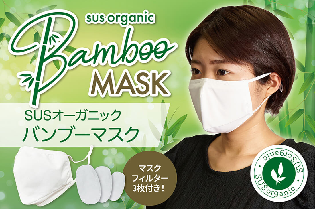 sus organic バンブーマスク IGBM01