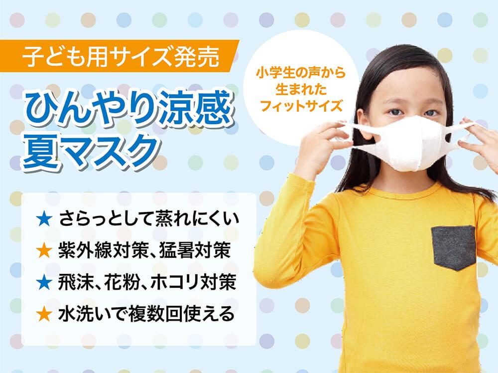 子ども用サイズ発売ひんやり冷感夏マスク 小学生の声から生まれたフィットサイズ