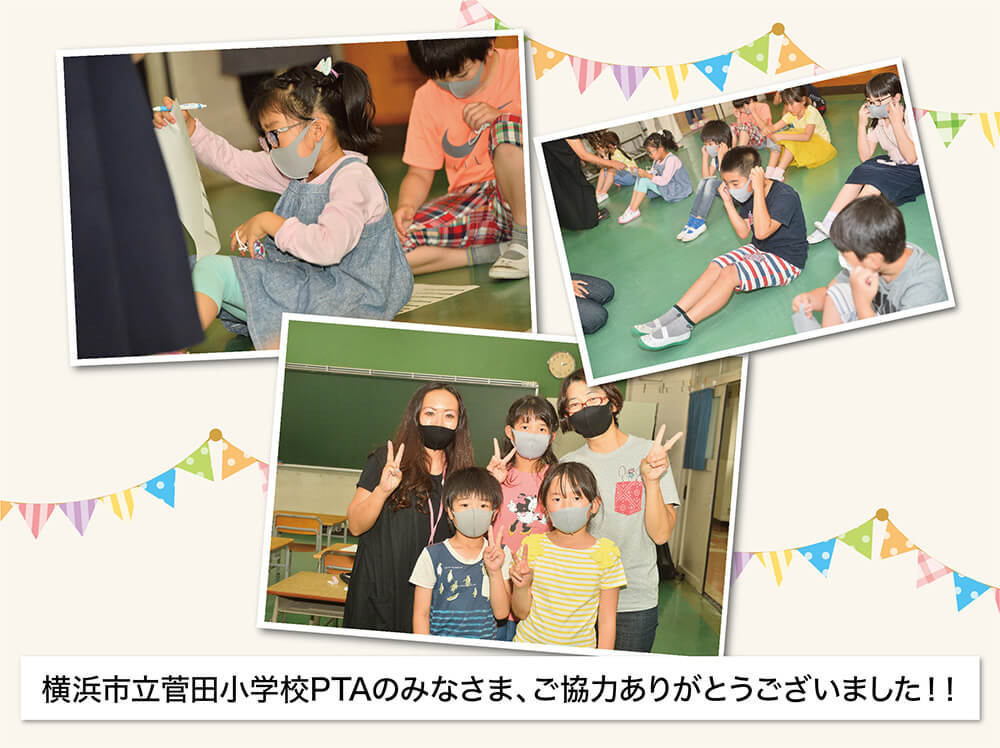 横浜市立菅田小学校PTAのみなさま、ご協力ありがとうございました!