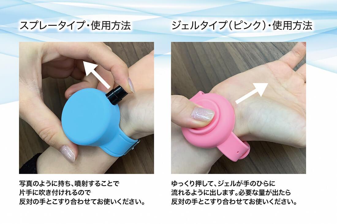 スプレータイプ・使用方法/ジェルタイプ(ピンク)・使用方法