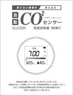 自動CO2センサー IGJCS01 オーバル型の取扱説明書