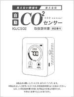 自動CO2センサー IGJCS02 スクエア型の取扱説明書