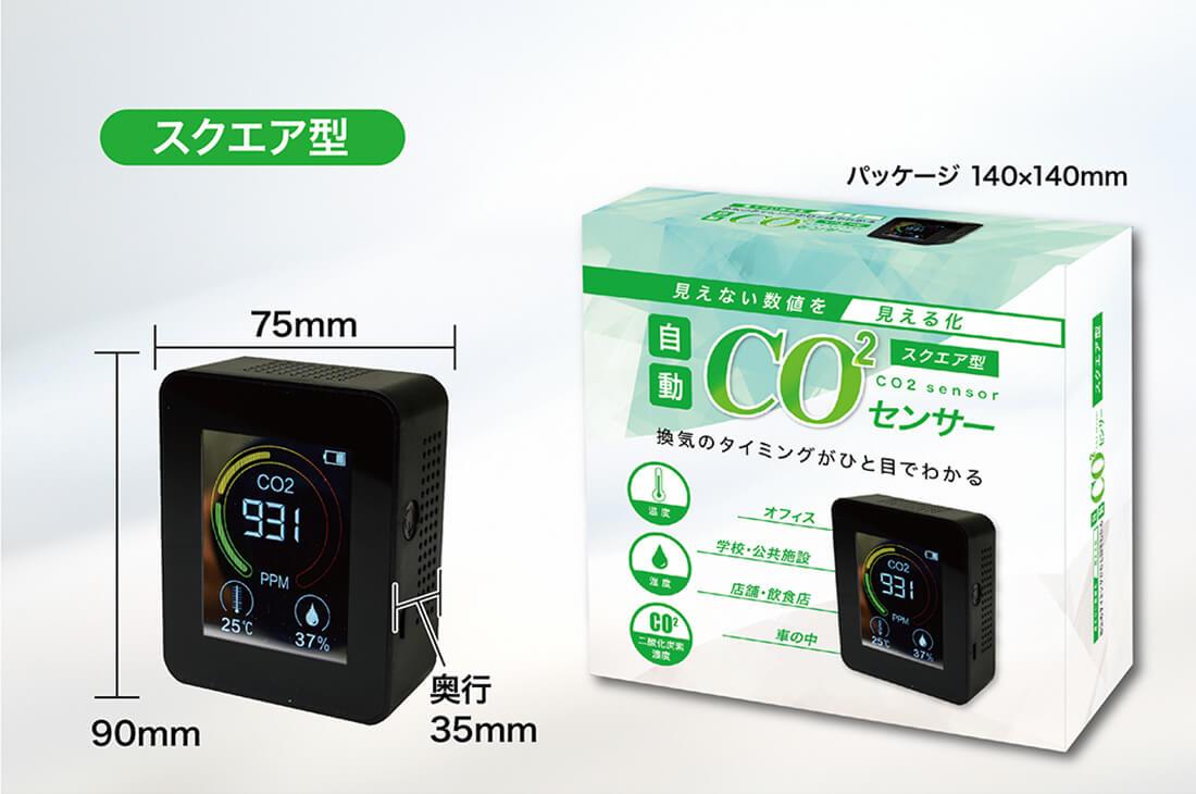 自動CO2センサー IGJCS02 スクエア型