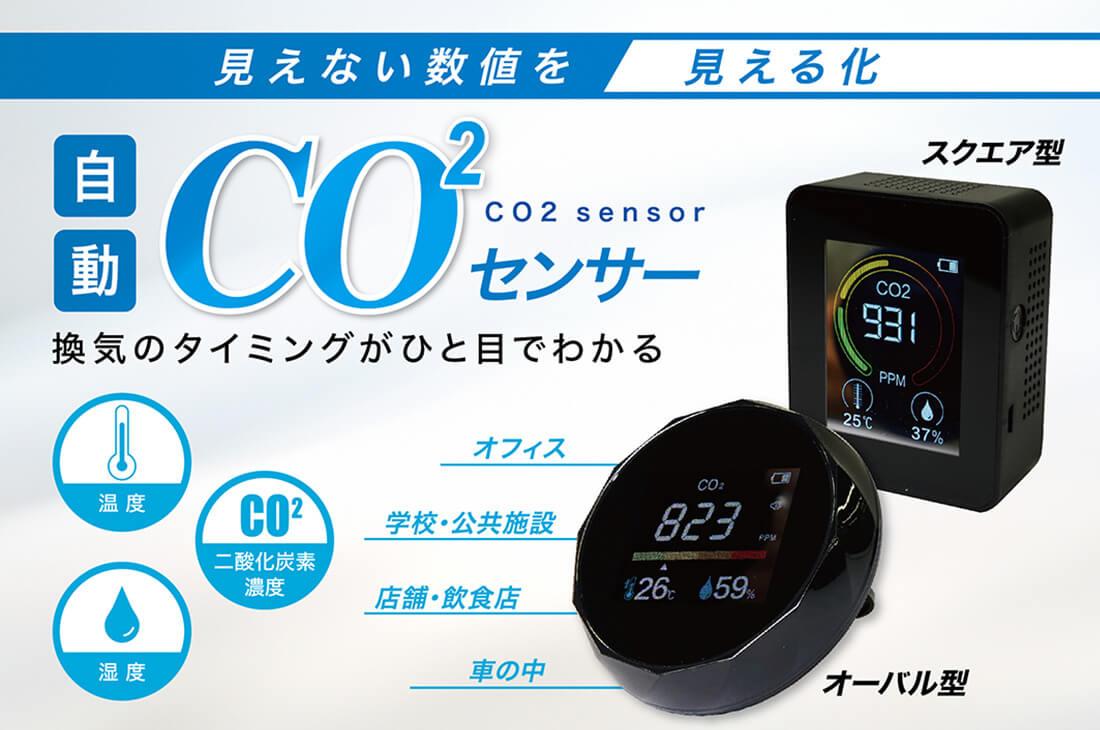 自動CO2センサー IGJCS02/ IGJCS01