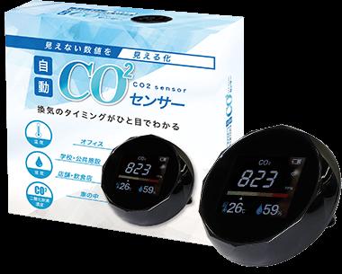 自動CO2センサー IGJCS01 オーバル型