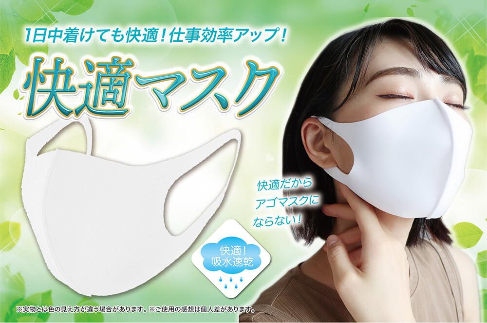 快適マスク