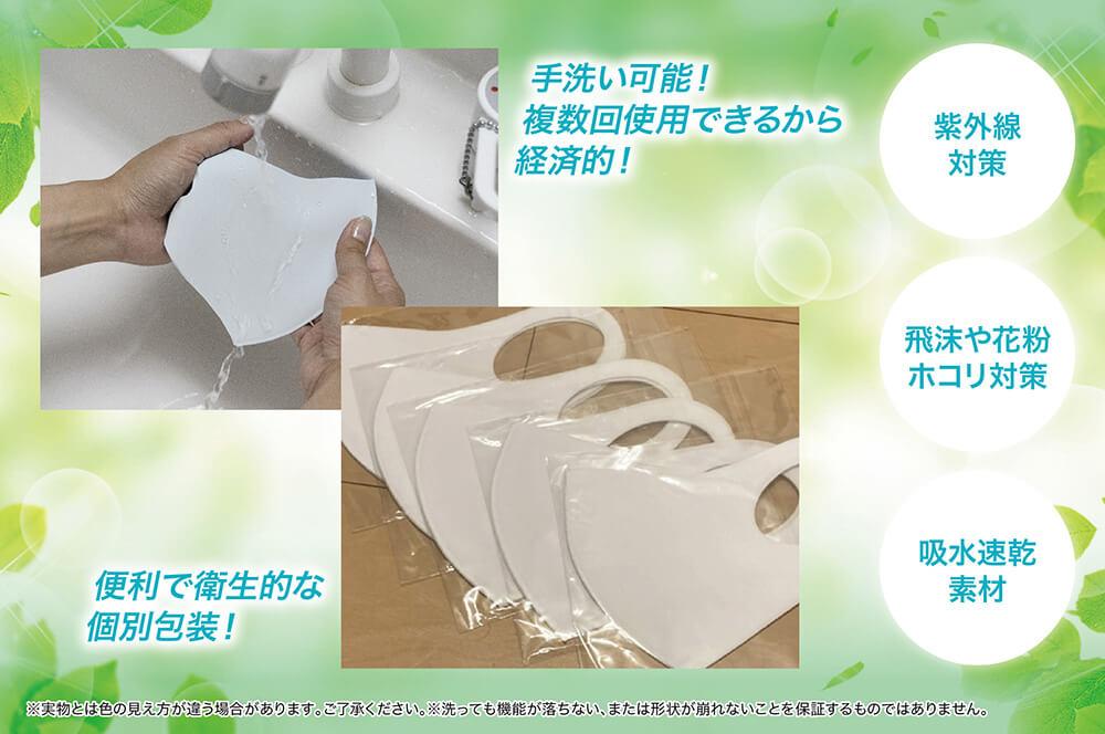 手洗い可能!複数回使用できるから経済的!便利で衛生的な個別包装!