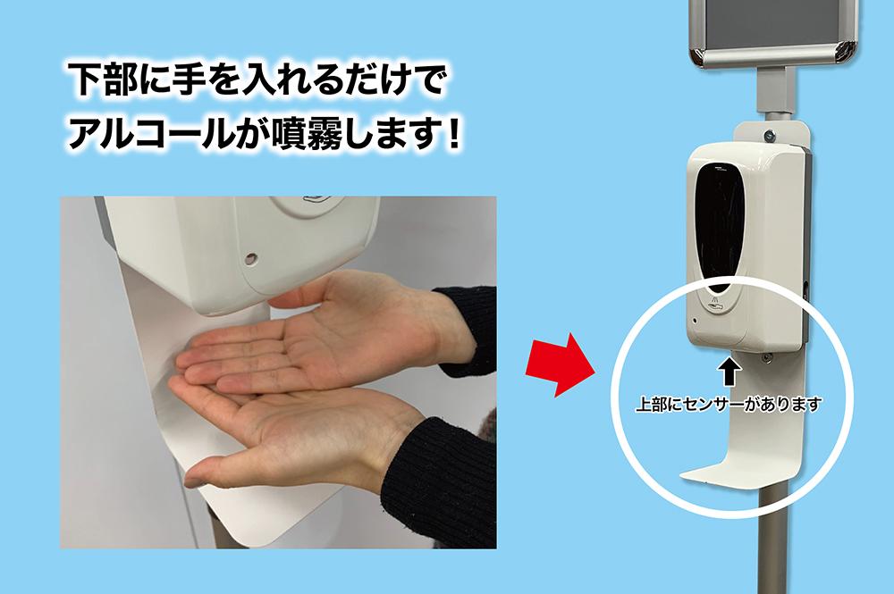 下部に手を入れるだけでセンサーが反応してアルコールが噴霧します!上部にセンサーがあります