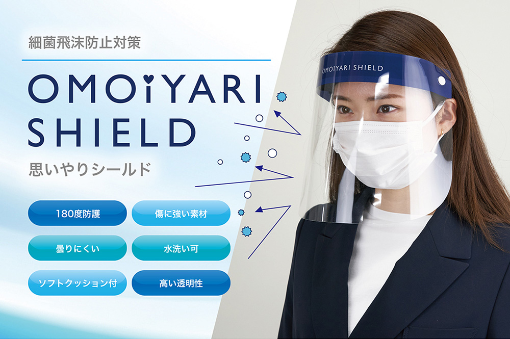 細菌飛沫防止・新型コロナウィルス対策 OMOIYARI SHIELD 思いやりシールド