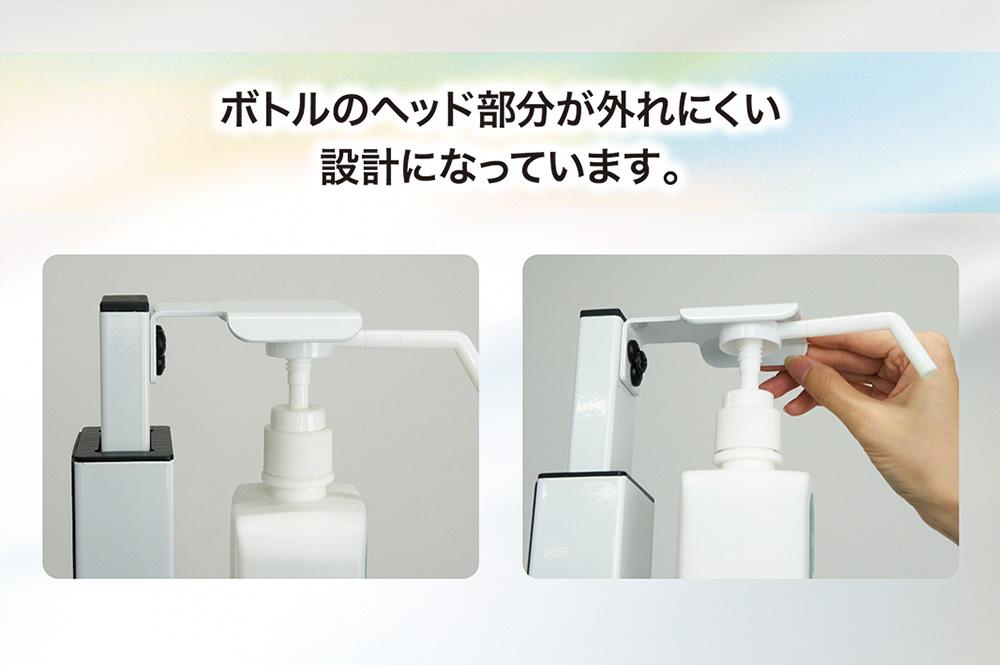ボトルサイズによって調整するのも簡単です。吐出量も簡単に調整できます。ポンプ式のボトルなら、大型から小型タイプまでご使用いただけます。ボルトを緩めて…下げたり…上げたり…簡単です。