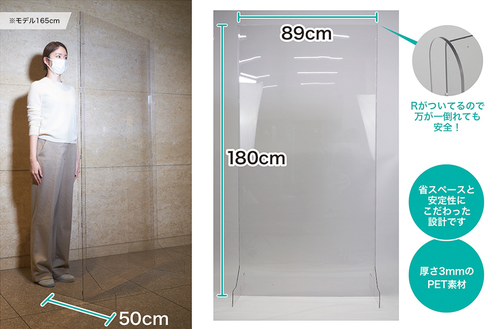 Rがついてるので万が一倒れても安全!省スペースと安定性にこだわった設計です。厚さ5mmのPET素材。