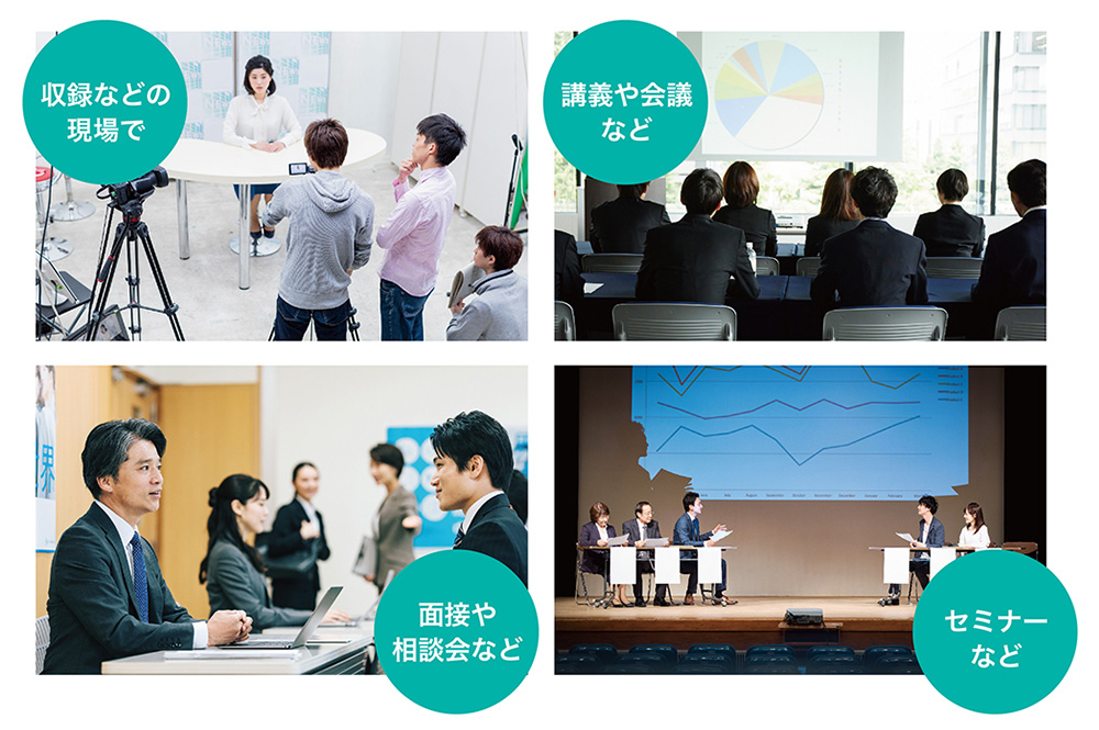 収録などの現場で 講義や会議など 面接や相談会など セミナーなど
