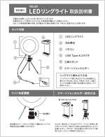 コロタツ LEDリングライト IGLL01の取扱説明書