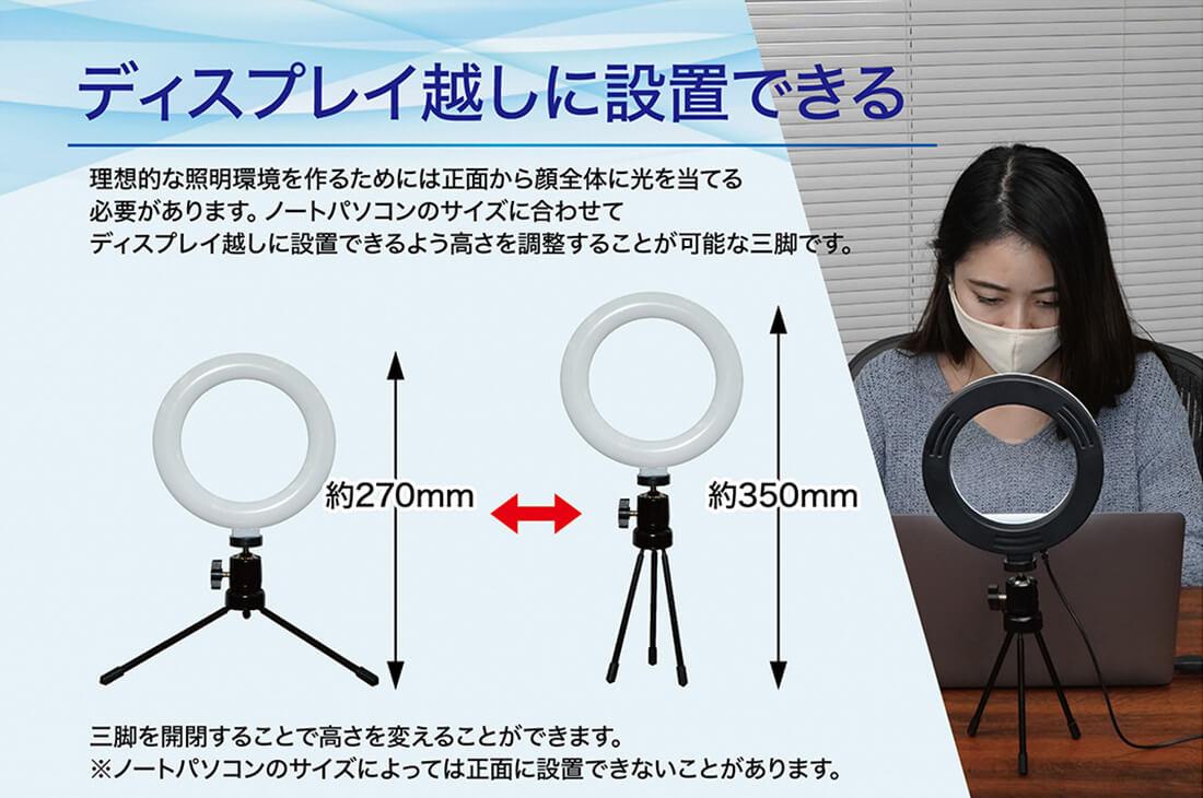 【コロタツ LEDリングライト IGLL01】ディスプレイ越しに設置できる