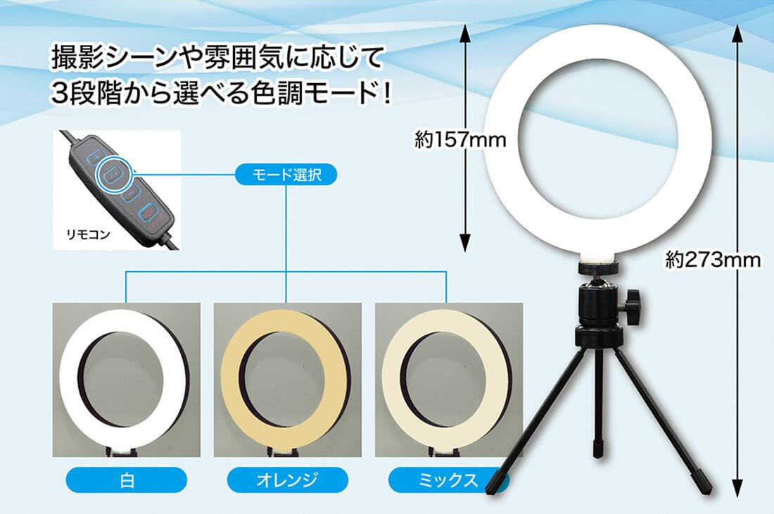 【コロタツ LEDリングライト IGLL01】撮影シーンや雰囲気に応じて3段階から選べる色調モード