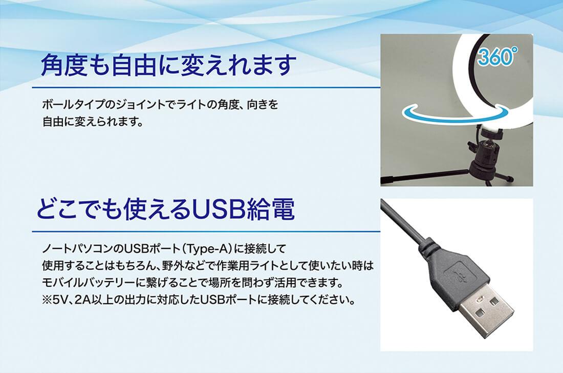 【コロタツ LEDリングライト IGLL01】角度も自由に変えられます。どこでも使えるUSB給電
