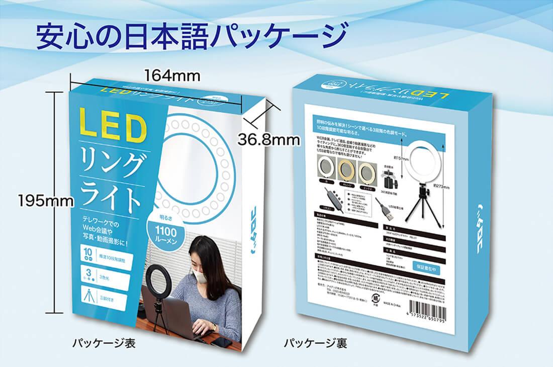 【コロタツ LEDリングライト IGLL01】安心の日本語パッケージ
