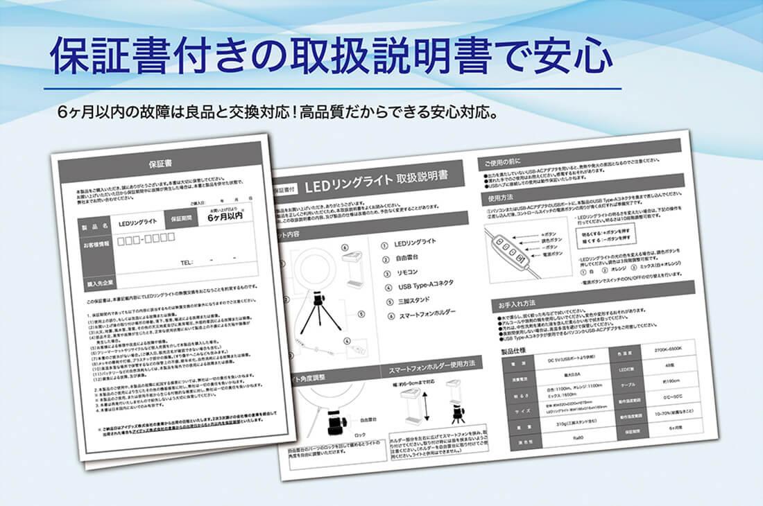 【コロタツ LEDリングライト IGLL01】保証書付きの取扱説明書で安心