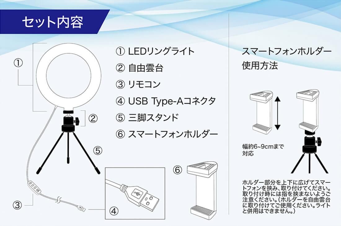 【コロタツ LEDリングライト IGLL01】セット内容