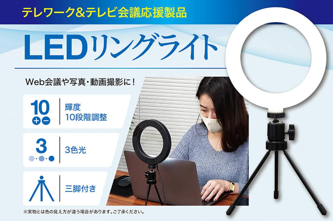 テレワーク・リモートワーク・Web会議・オンライン会議用に…明るい印象を与える『LEDリングライト』