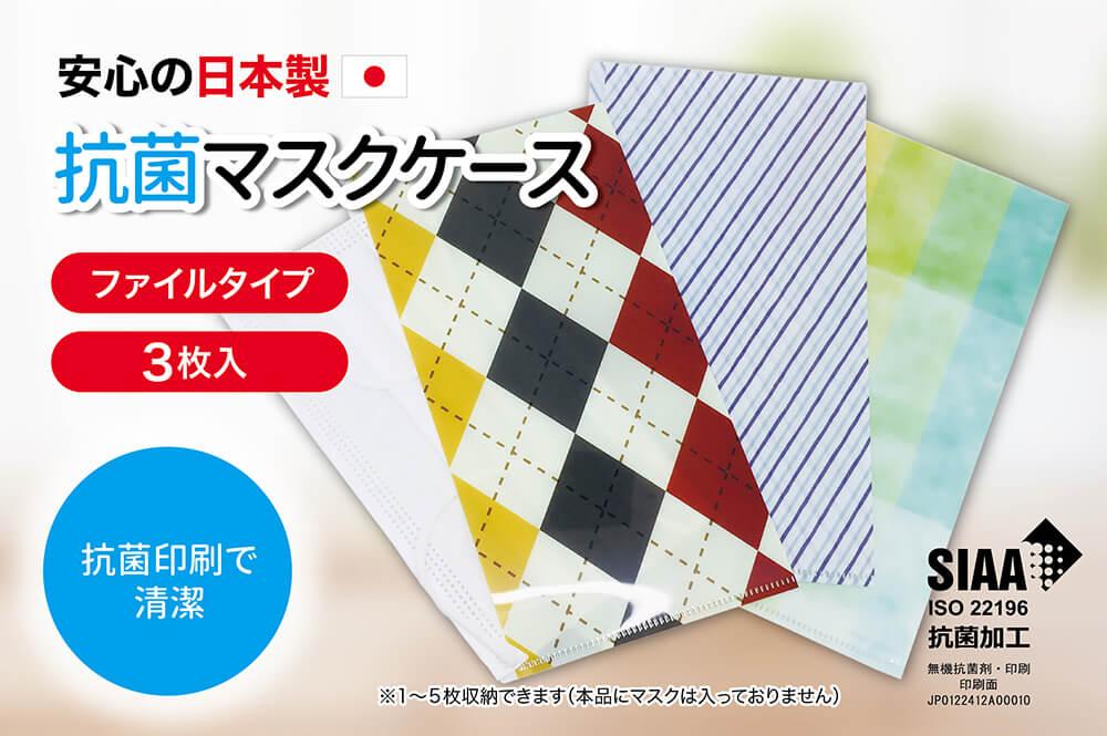 安心の日本製 抗菌マスクケース ファイルタイプ3枚入り 抗菌印刷で清潔