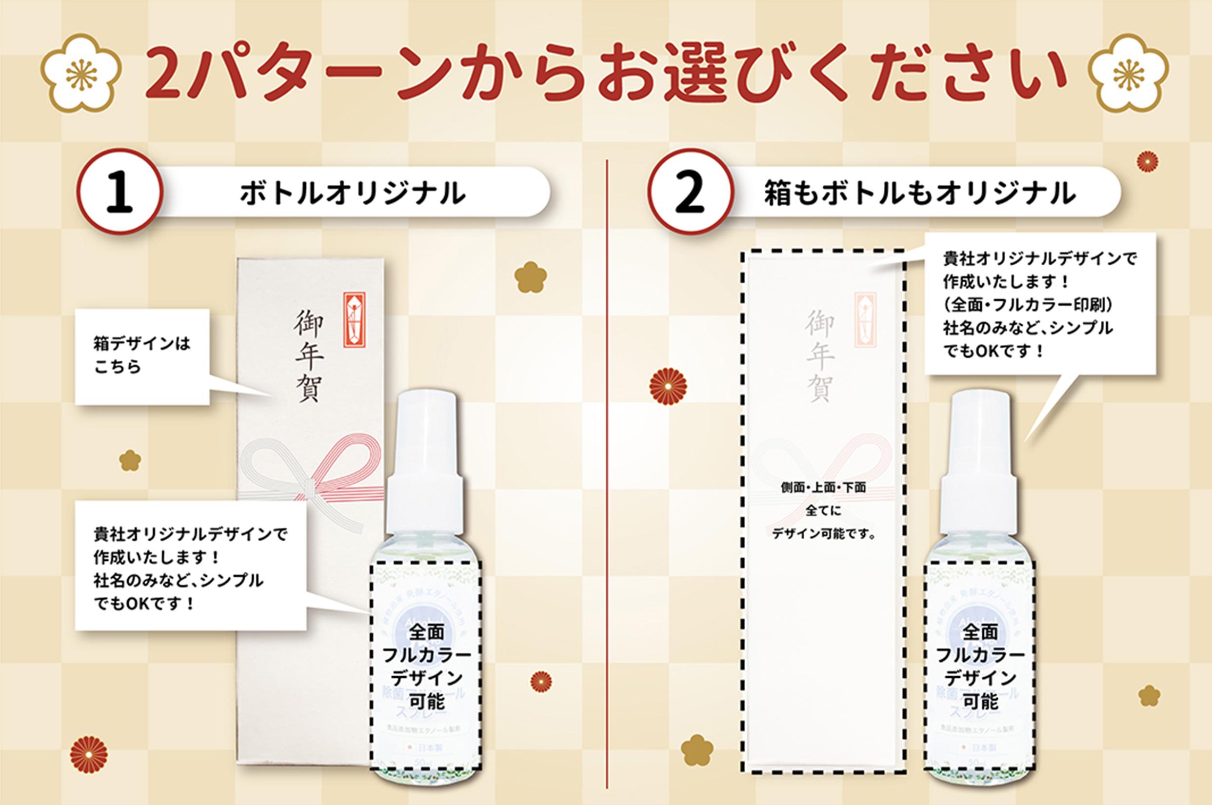 御年賀用 日本製アルコールスプレー50ml