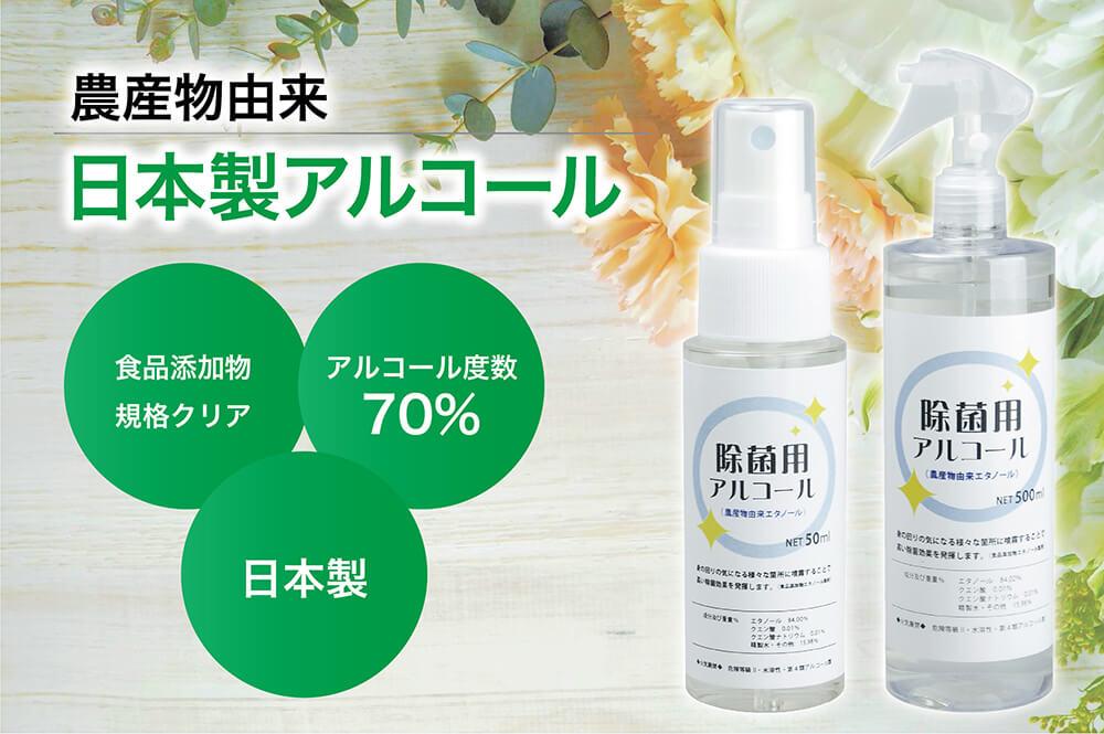農産物由来日本製アルコール 食品添付物規格クリア アルコール度数70% 日本製