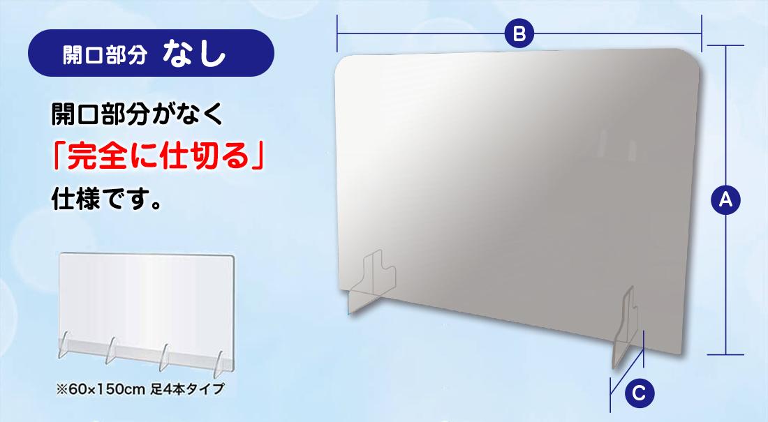 【開口部分なし】飛沫防止用シールドパーテーション 5mm厚