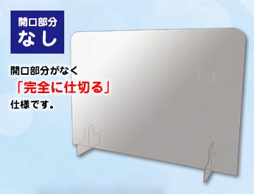 【開口部分なし】飛沫防止 アクリルパーテーション 5mm厚(高さ60cmタイプ:9種類/高さ80cmタイプ:5種類)