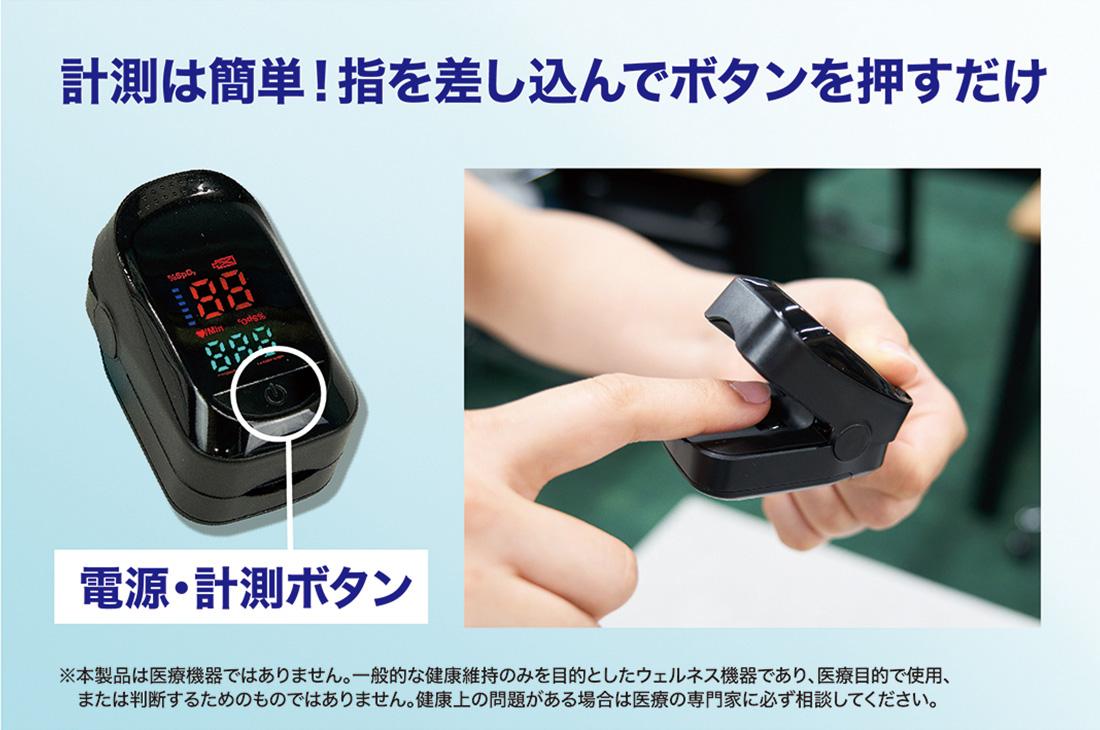 【パルスメディア IGPM01】計測は簡単!指を差し込んでボタンを押すだけ